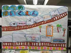 新幹線の絵2