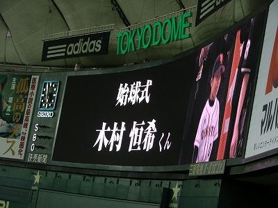 木村 拓也 追悼 試合