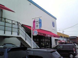 ラ・パント勝川店