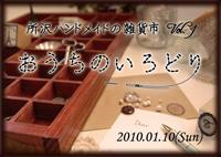 所沢ハンドメイド雑貨