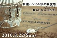 朝霞新座ハンドメイドイベント