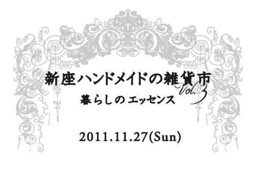 東京埼玉手作り市イベントハンドメイドの雑貨市