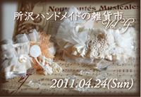 関東手作りイベントハンドメイドの雑貨市
