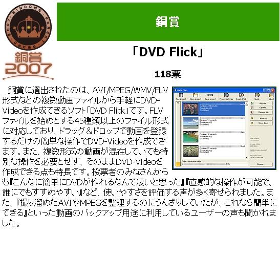 DVDFlick2007