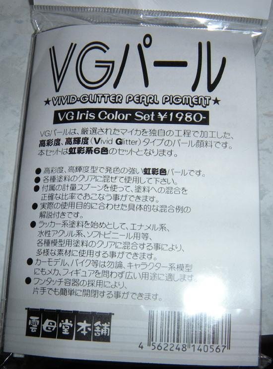 VGパール.jpg