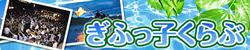 GIFU blog Japan Ver.