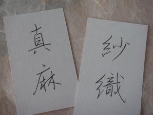 かっこいい名前(漢字・英語)
