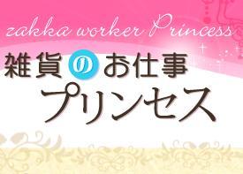 お仕事プリンセス.JPG