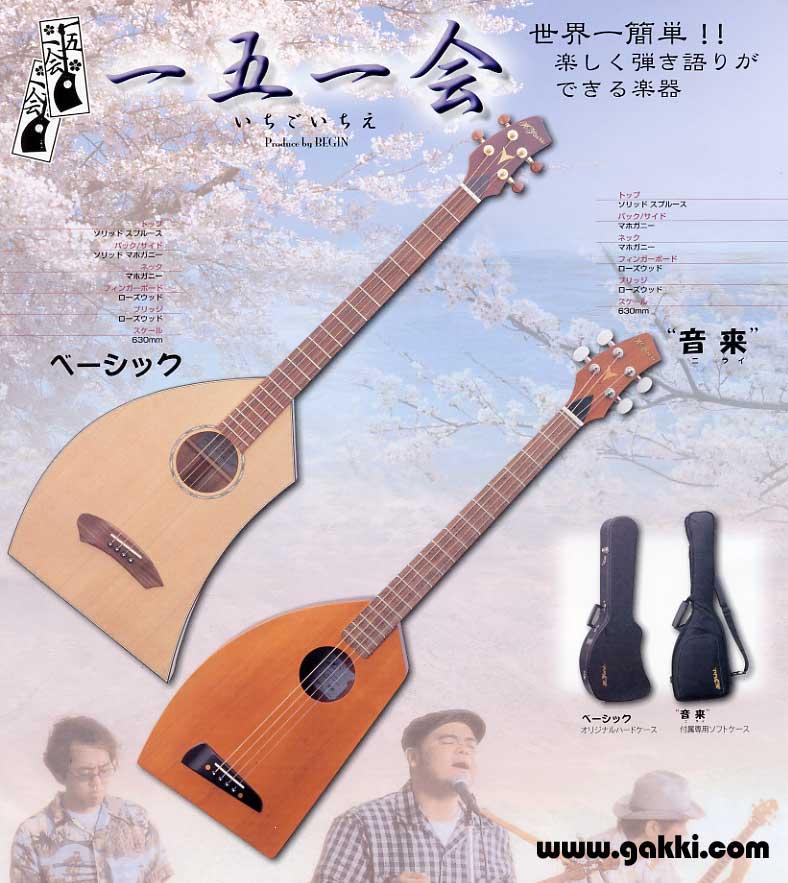 yairi_ichigo_ichie.jpg