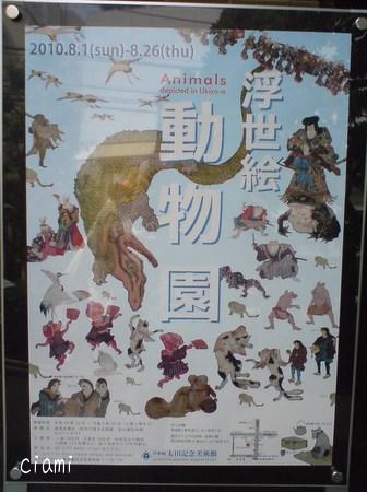浮世絵zoo 1