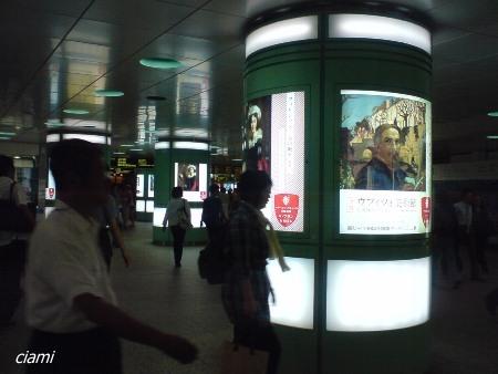 東郷青児美術館 1