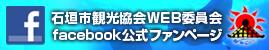 石垣市観光協会WEB委員会