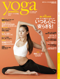 Yoga Journal vol.4表紙.jpg