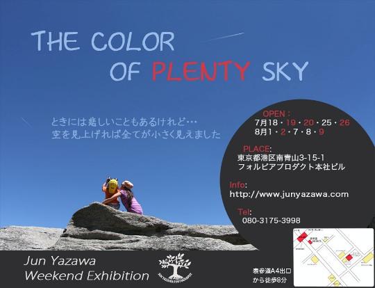 plenty_sky_adsjun.jpg