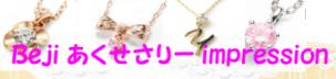 Beji(ベジ)アクセサリー impression SHOP
