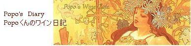 一年,365日。毎日,ワインやお酒を たのしんでいるPopoくん.<br />そんな Popoくんのワインの感想や日々のつれづれの日記です。