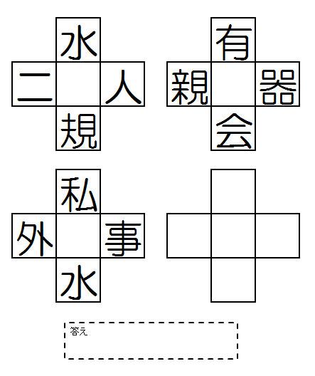 漢字パズル(Xファイルから ...
