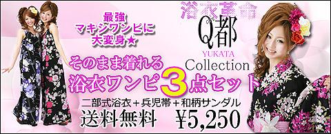 yukata520-480.jpg