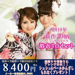 yukata_1.jpg
