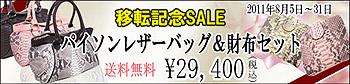 移転セール☆送料無料 パイソンバッグ&折り財布セット