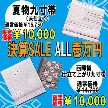 決算セールで夏物九寸帯が一万円均一の衝撃価格
