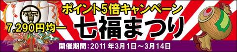 5fuku-r.jpg