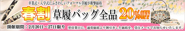 haru_sale_zouri.jpg