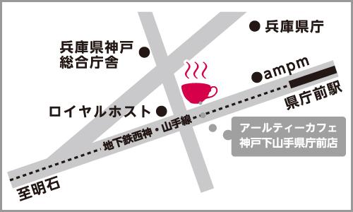 アールティーカフェ地図