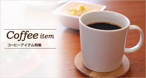 bn_coffeeblog.jpg
