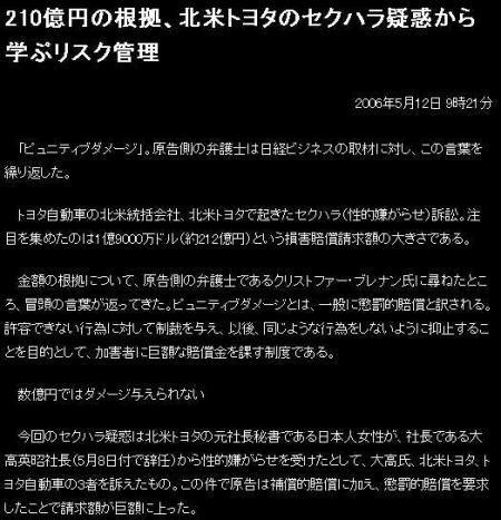 □セクハラ□ 北米トヨタ自動車セ...