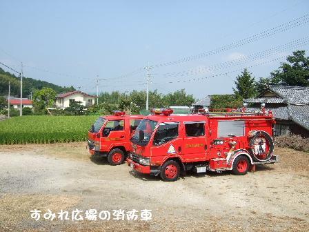 すみれ広場の消防車.JPG