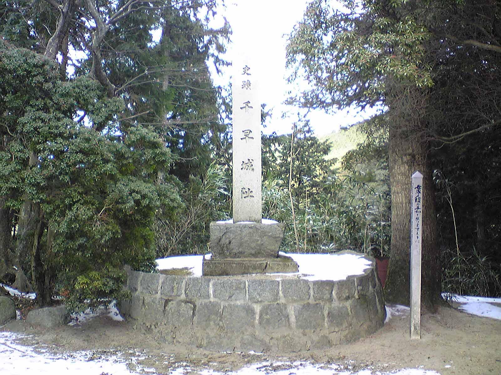 千早城〜三の丸にて城跡の石碑