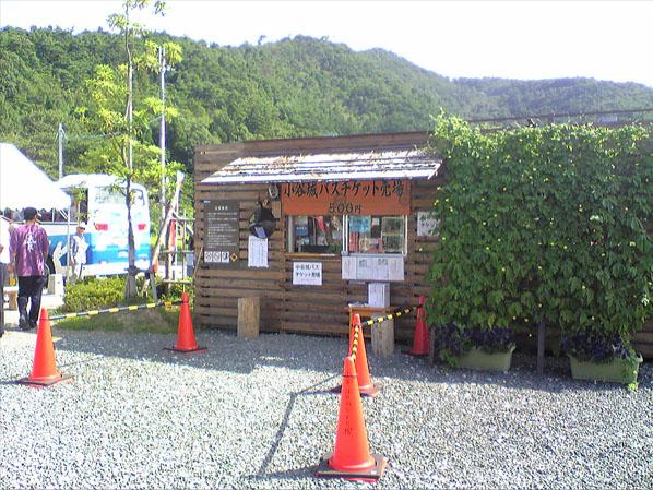 小谷城〜小谷城バス