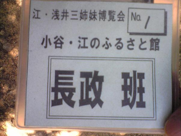 小谷城〜小谷城バスpass
