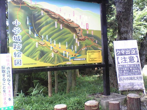 小谷城〜林道つきあたり案内看板