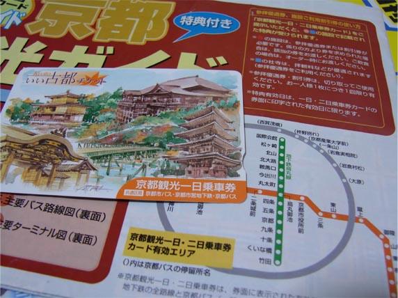 2008年12月02日の記事 | へっぽ...