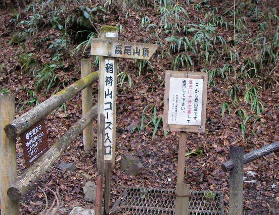 091229高尾山003.JPG