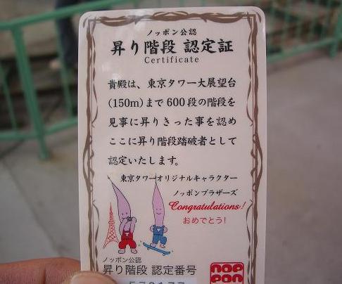 東京タワー07.JPG