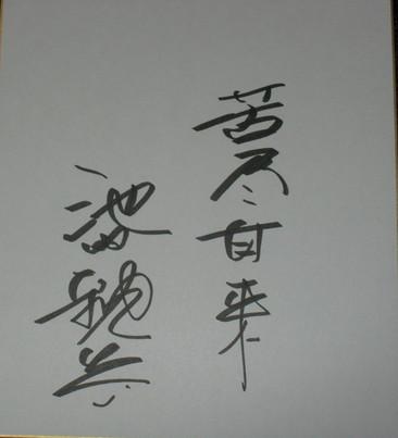 池田親興の画像 p1_4