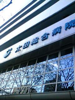 03太田総合病院