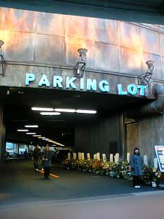 10シチエ駐車場