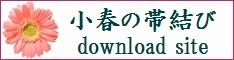 帯結びテキスト*download site*バナー