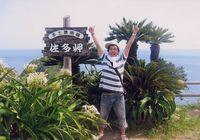 本土最南端佐多岬