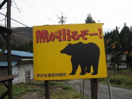 熊が出るぞー!