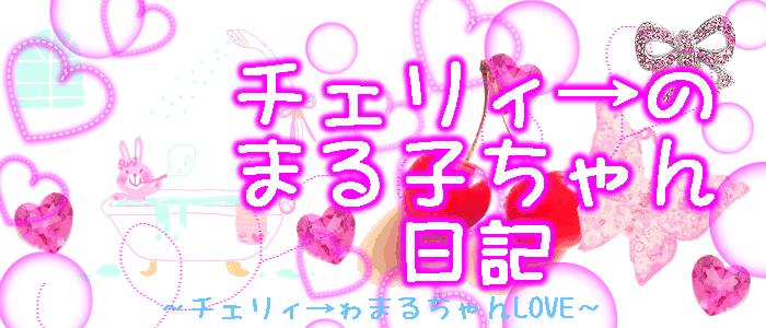 チェリィ→の日記