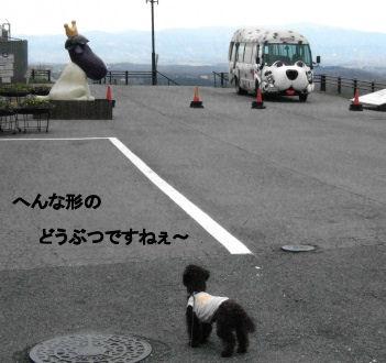 2006_0417那須旅行0022 (3).jpg