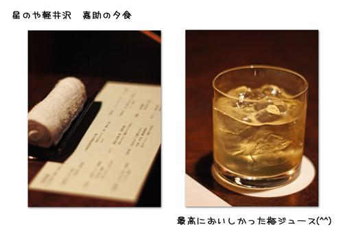 星のや軽井沢20095.jpg
