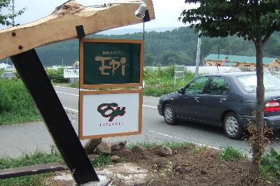 2006_0809車山旅行0014a.JPG