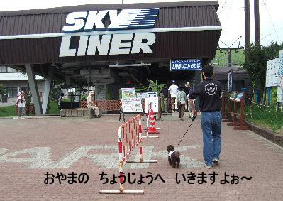 2006_0809車山旅行0057a コピー.JPG