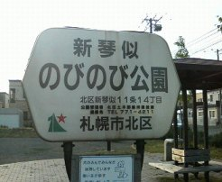nobinobi.jpg